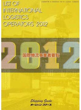 国際物流事業者要覧 2012年版