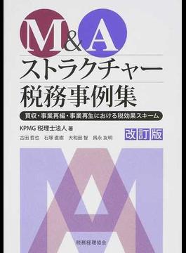 M&Aストラクチャー税務事例集 買収・事業再編・事業再生における税効果スキーム 改訂版