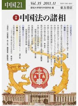 中国21 Vol.35(2011.11) 特集中国法の諸相