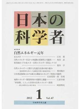 日本の科学者 Vol.47No.1(2012−1) 特集・自然エネルギー元年