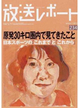 放送レポート Number234(2012−1) 原発30キロ圏内で見てきたこと 日本スポーツの「これまで」と「これから」