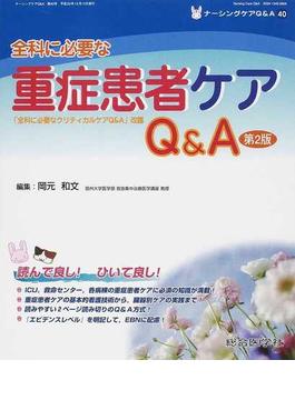 ナーシングケアQ&A 第2版 40 全科に必要な重症患者ケアQ&A