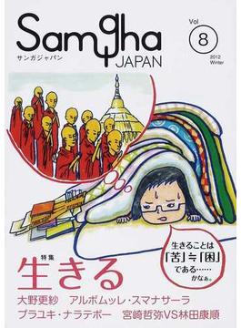 サンガジャパン Vol.8(2012Winter) 特集生きる