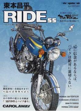 東本昌平RIDE 55 バイクに乗り続けることを誇りに思う (Motor Magazine Mook)