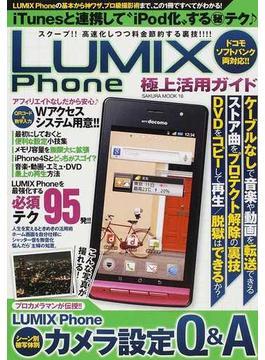 LUMIX Phone極上活用ガイド スクープ!!高速化しつつ料金節約の裏技(サクラムック)