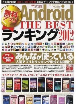 Android無料アプリTHE BESTランキング 2012 みんなが使っている人気アプリをランキング形式で厳選紹介!(EIWA MOOK)
