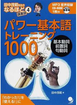 パワー基本語トレーニング1000 基本動詞 前置詞 句動詞