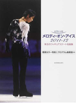 メロディ・オン・アイス 珠玉のフィギュアスケート名曲集 2011−12