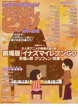いますぐ弾きたい!なかよしピアノ 2011−2012