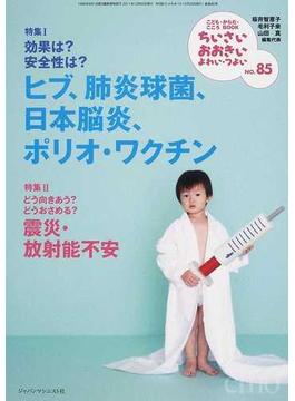 ちいさい・おおきい・よわい・つよい こども・からだ・こころBOOK No.85 効果は?安全性は?ヒブ、肺炎球菌、日本脳炎、ポリオ・ワクチン