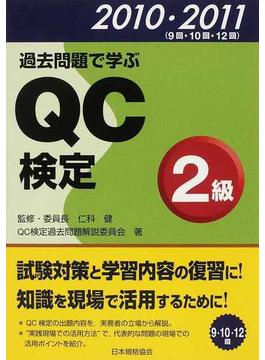 過去問題で学ぶQC検定2級 9・10・12回 2010・2011
