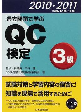 過去問題で学ぶQC検定3級 9・10・12回 2010・2011