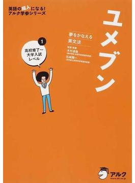 ユメブン 夢をかなえる英文法 1 高校修了〜大学入試レベル