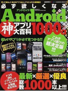 必ず欲しくなるAndroid神アプリ大百科1000+α これぞアプリ選びの超決定版!!!欲しいアプリが必ず見つかる!!! 特別保存版(サクラムック)