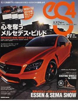 エスフォー EUROMOTIVE MAGAZINE No.36(2012.JAN.) 心を奪うメルセデス・ビルド