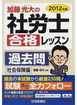 加藤光大の社労士合格レッスン過去問 2012年版社会保険編