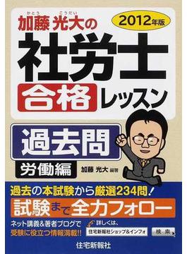 加藤光大の社労士合格レッスン過去問 2012年版労働編