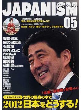 JAPANISM 05 2012日本をどうする!