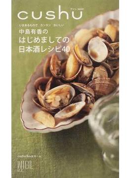 中島有香のはじめましての日本酒レシピ40 いまあるものでカンタンおいしい
