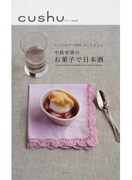 中島有香のお菓子で日本酒 おとなのおやつ時間、はじめましょ