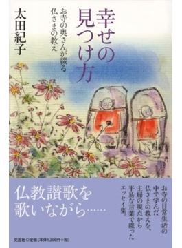幸せの見つけ方 お寺の奥さんが綴る仏さまの教え