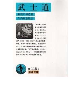 武士道 改版(岩波文庫)