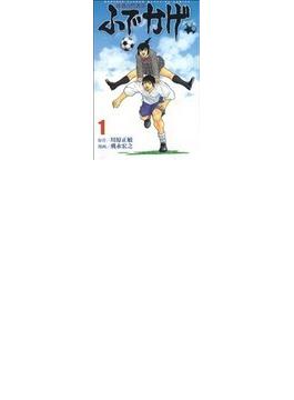 修羅の門異伝ふでかげ(講談社コミックス) 8巻セット