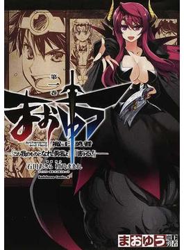 まおゆう魔王勇者(角川コミックス・エース) 18巻セット(角川コミックス・エース)