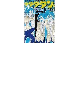 ダダダダン。(シルフコミックス) 6巻セット(シルフコミックス)