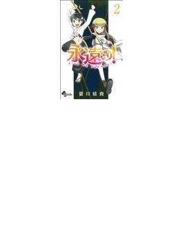 永遠の!(少年サンデーコミックス) 2巻セット(少年サンデーコミックス)