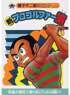新プロゴルファー猿(藤子不二雄Aランド) 9巻セット