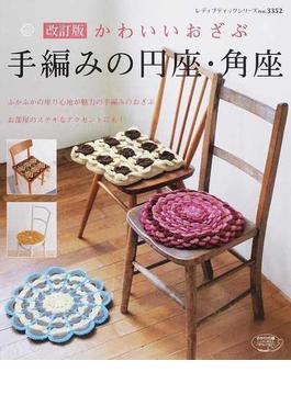 手編みの円座・角座 かわいいおざぶ ふかふかの座り心地が魅力! 改訂版