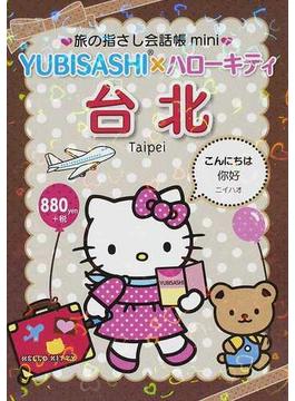 旅の指さし会話帳mini YUBISASHI×ハローキティ 台北 台湾華語