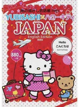 旅の指さし会話帳mini YUBISASHI×ハローキティ JAPAN 英語版