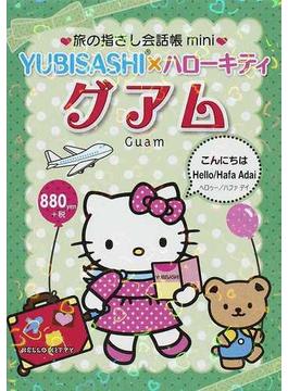 旅の指さし会話帳mini YUBISASHI×ハローキティ グアム グアム英語