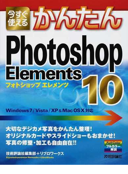 今すぐ使えるかんたんPhotoshop Elements 10