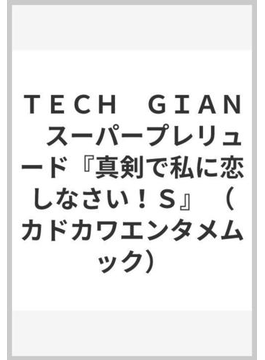 TECH GIANスーパープレリュード『真剣で私に恋しなさい!S』(エンターブレインムック)