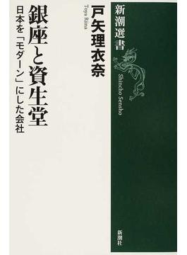 銀座と資生堂 日本を「モダーン」にした会社(新潮選書)