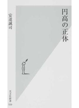 円高の正体(光文社新書)