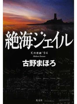 絶海ジェイル Kの悲劇'94