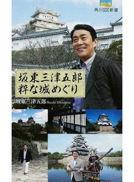坂東三津五郎粋な城めぐり カラー版(角川SSC新書)