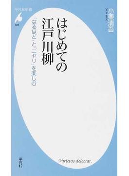 はじめての江戸川柳 「なるほど」と「ニヤリ」を楽しむ(平凡社新書)