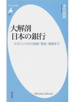 大解剖日本の銀行 メガバンクから地銀・信金・信組まで(平凡社新書)