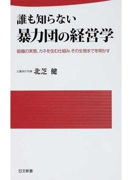 誰も知らない暴力団の経営学 組織の実態、カネを生む仕組み、その生態までを明かす(日文新書)