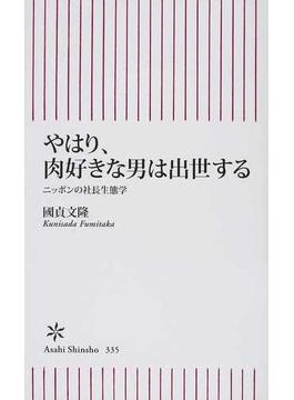 やはり、肉好きな男は出世する ニッポンの社長生態学(朝日新書)