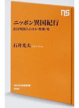 ニッポン異国紀行 在日外国人のカネ・性愛・死(生活人新書)