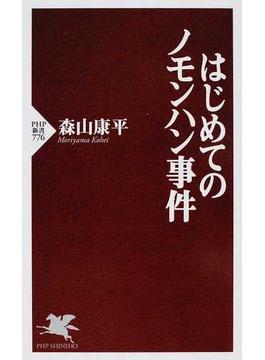 はじめてのノモンハン事件(PHP新書)