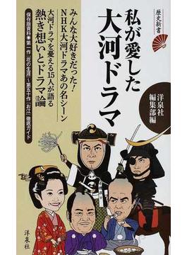 私が愛した大河ドラマ(歴史新書)