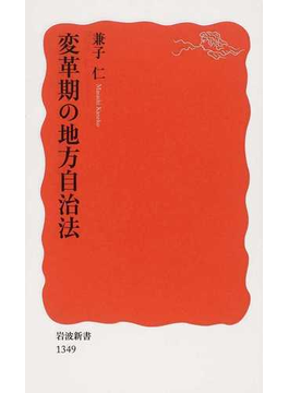 変革期の地方自治法(岩波新書 新赤版)