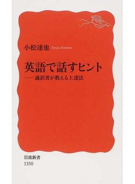 英語で話すヒント 通訳者が教える上達法(岩波新書 新赤版)